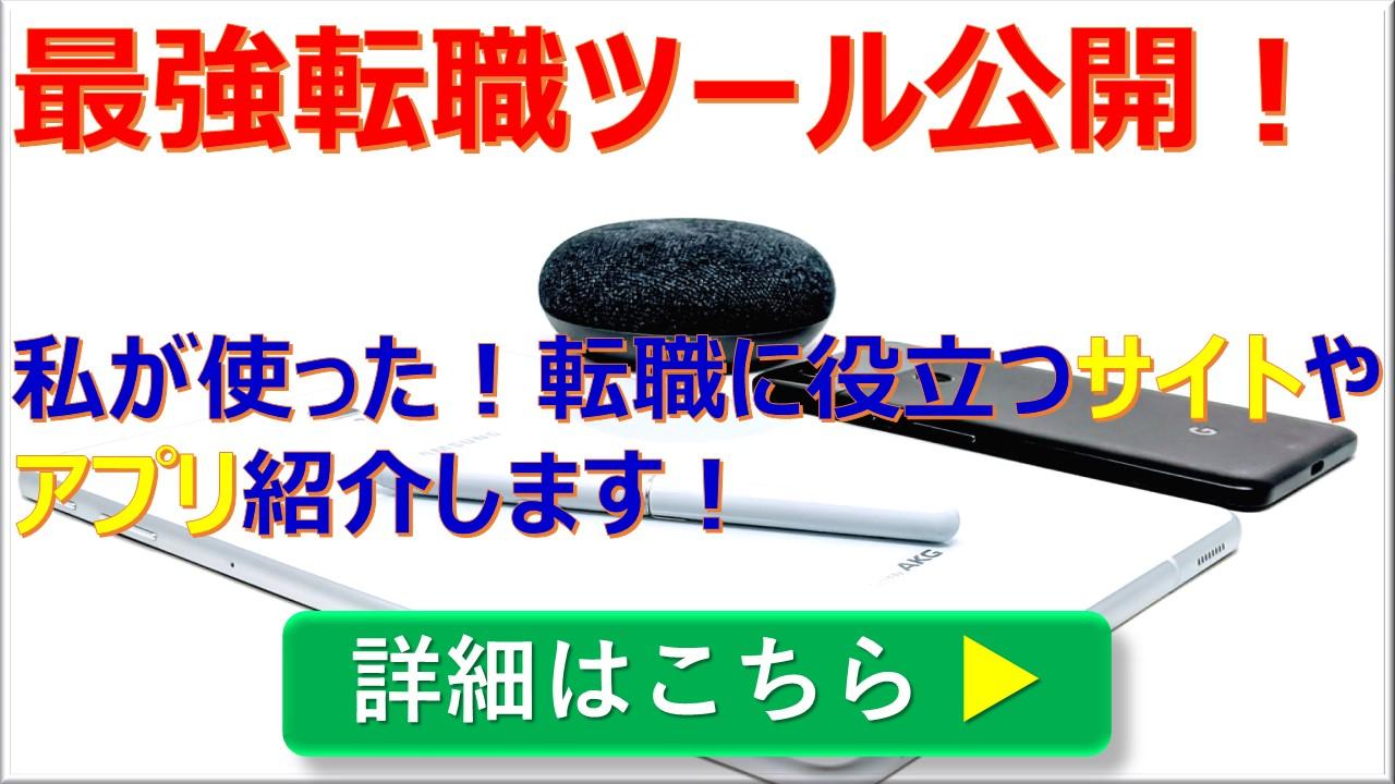 転職ツール紹介