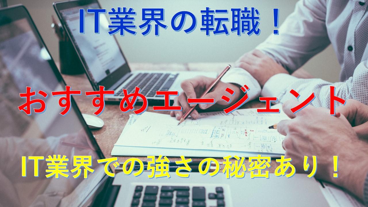 146_IT業界_おすすめ_転職エージェント