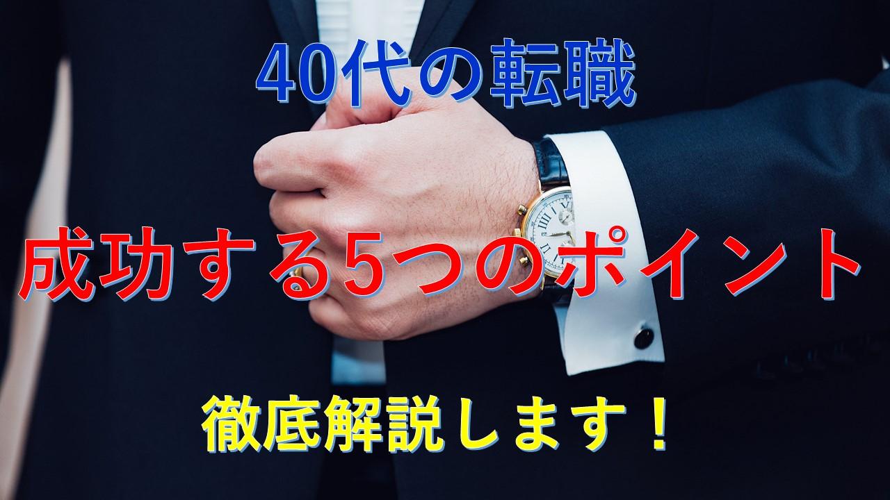 147_40代_転職成功_ポイント
