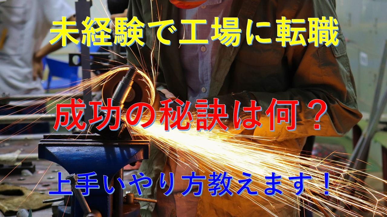 158_未経験_工場_転職成功