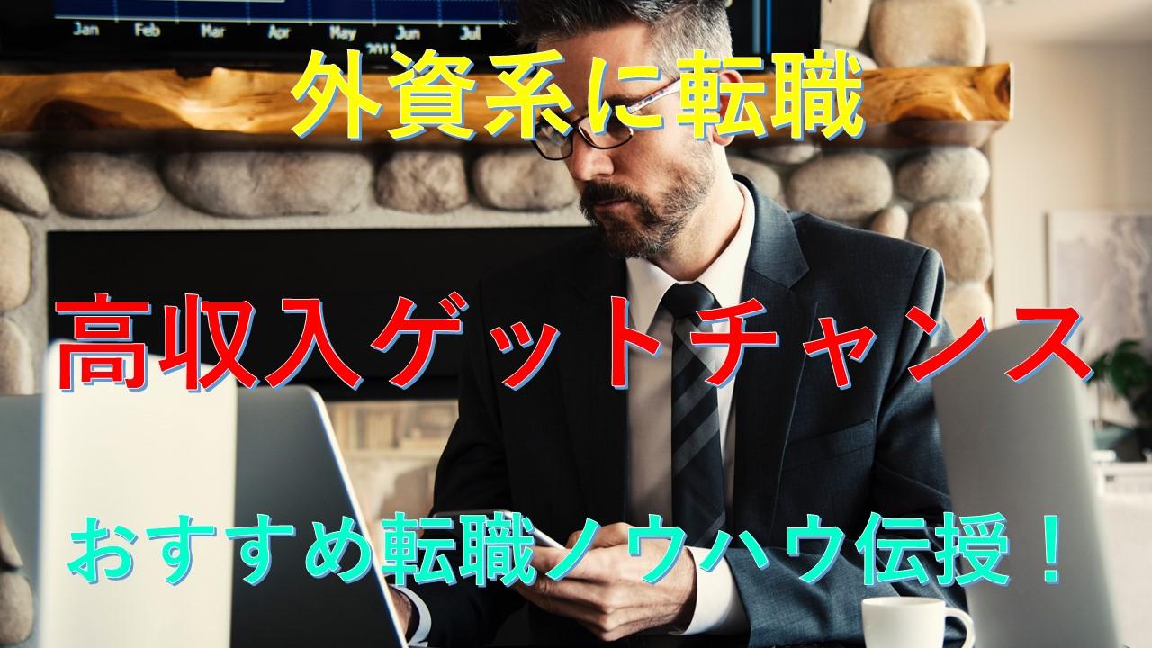 160_外資系_転職_高収入