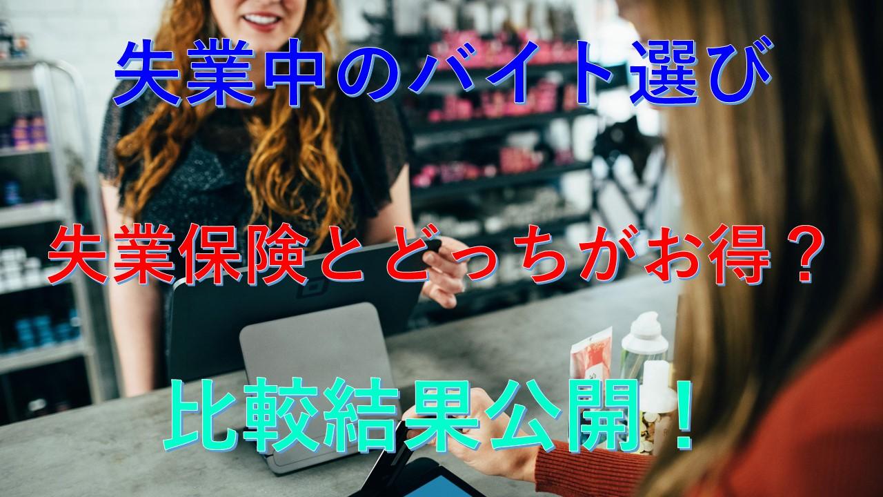 162_転職活動_バイト_失業保険