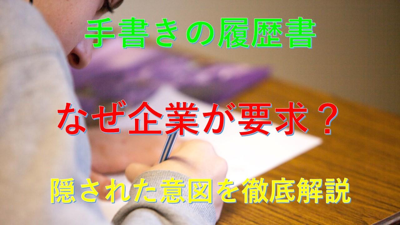 168_転職_履歴書_手書き
