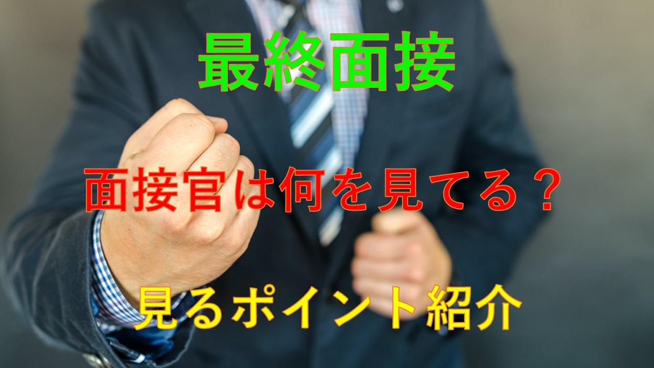 178_最終面接_見られる_ポイント