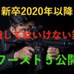 【新卒】2020年以降に就職してはいけない業界ベスト5公開!