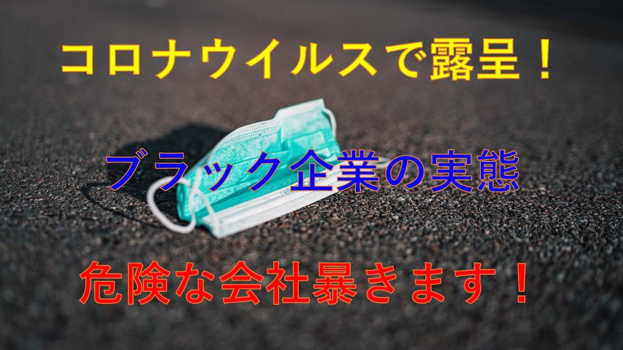 190_コロナウイルス_ブラック企業_特徴
