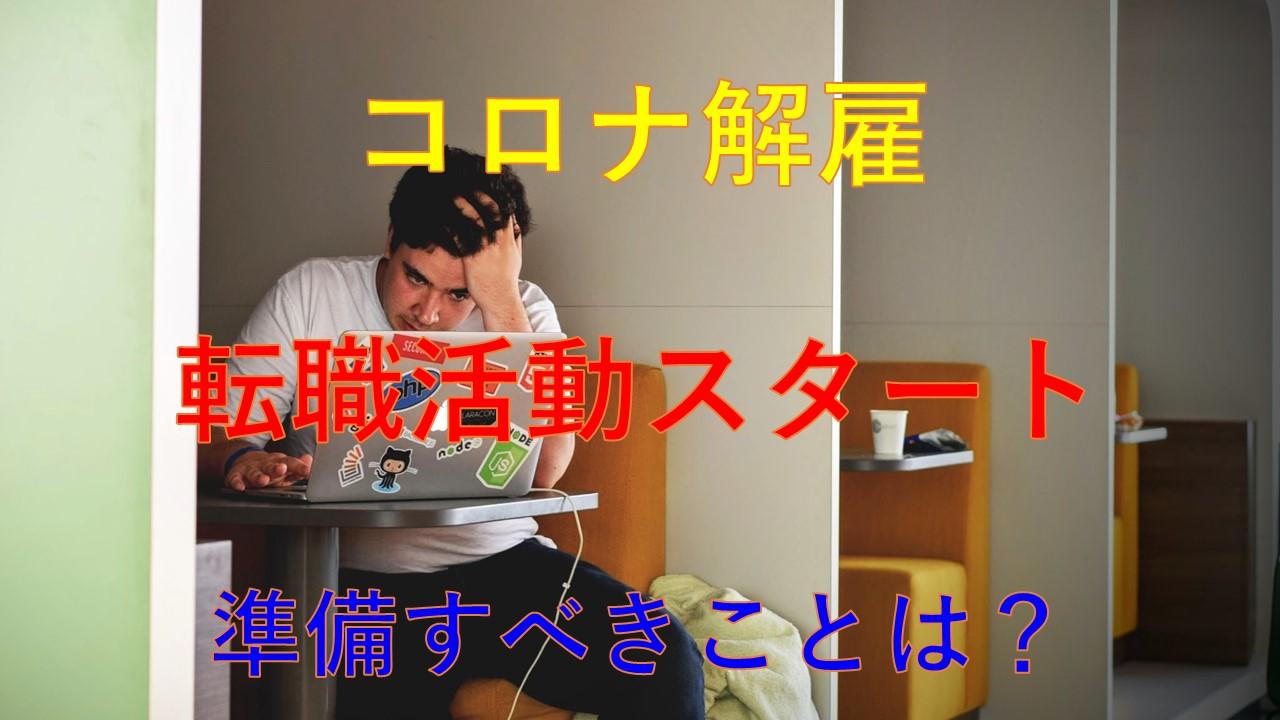 192_コロナ_解雇_転職準備