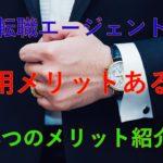 【転職】エージェントを利用するメリットて何?わかりやすく解説