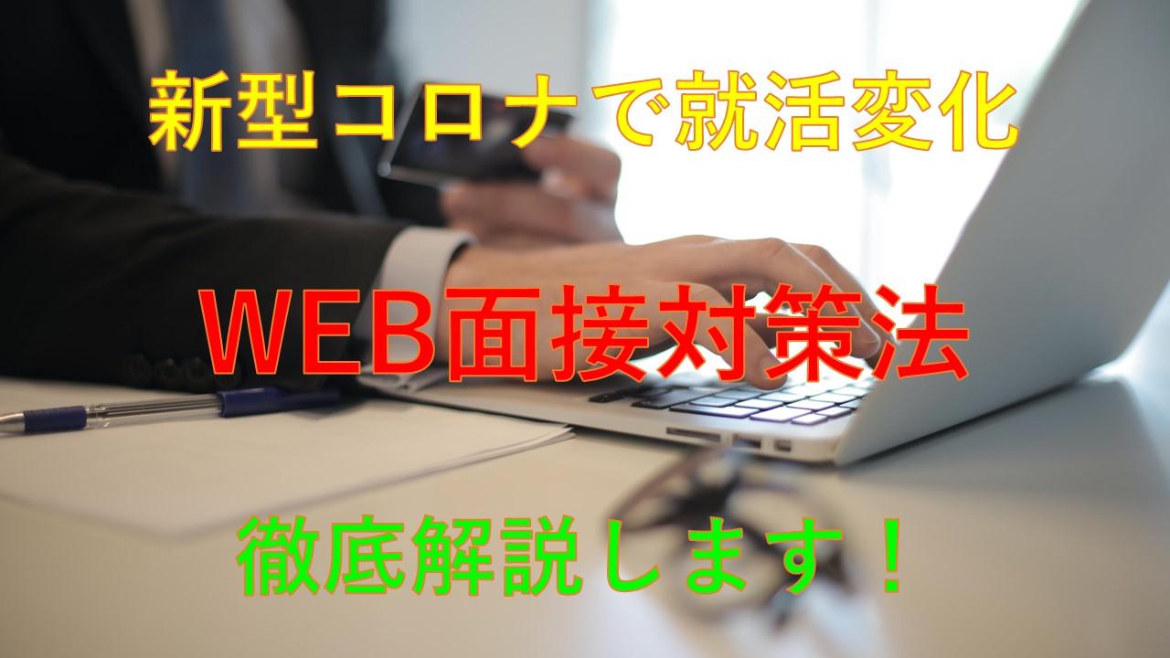 196_就活_WEB面接_対策